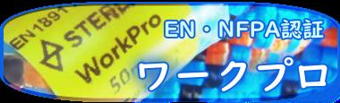 おすすめ新商品、ロープワークプロ