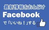フェイスブックでレスキュージャパンをいいね!する